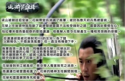 水滸英雄譜 小李廣花榮 DVD(購潮8)