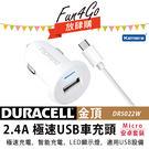 放肆購 Kamera 金頂 安卓 車充組 Micro USB 傳輸線 2.4A 車充頭 DURACELL DR5022W 車用 車充孔 充電器 點菸座