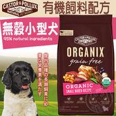 【zoo寵物商城】新歐奇斯ORGANIX》95%有 機無榖小型犬飼料-4lb/1.81kg