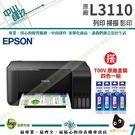 EPSON L3110【搭T00V原廠墨水1黑3彩】高速三合一原廠連續供墨印表機 原廠保固