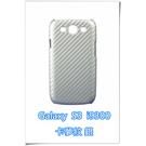 [ 機殼喵喵 ] Samsung Galaxy S3 i9300 手機殼 三星 外殼 小螺旋紋 卡夢紋 銀色