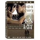 永久居留 DVD (音樂影片購)