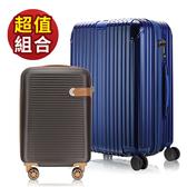 行李箱 旅行箱 奧莉薇閣 24吋  PC箱見恨晚+ 20吋 ABS任選 超值兩件套組