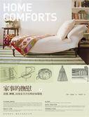 (二手書)家事的撫慰(下):清潔、睡眠,以及安全合宜的居家環境
