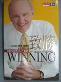 【書寶二手書T1/財經企管_XCG】致勝-威爾許給經理人的20個建言_傑克‧威爾許