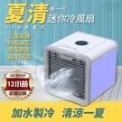 【現貨12H出貨】便攜式冷風扇 冷氣機 微型冷氣 電風扇 車載空調 夏季降溫神器
