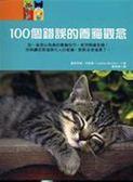 (二手書)100個錯誤的養貓觀念