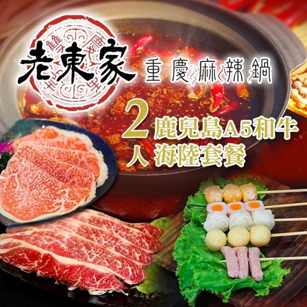 【台北】老東家重慶麻辣鍋2人鹿兒島A5和牛海陸套餐