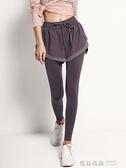 假兩件健身褲女彈力緊身跑步運動褲裙外穿春夏速干高腰提臀瑜伽褲 奇妙商鋪