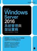 Microsoft Windows Server 2016 系統管理與架站實務
