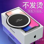 iphoneX無線充蘋果X無線充電器安卓通用無限年貨慶典 限時鉅惠