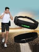 運動腰包馬拉鬆跑步手機腰包男士戶外多功能運動健身裝備防水壺腰帶女潮牌 伊蘿鞋包