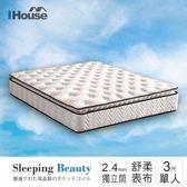 睡美人 親膚靜音正三線硬式獨立筒床墊-單人3x6.2尺