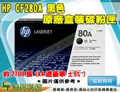 HP CF280A / 80A  原廠黑色超精細碳粉匣 適用於M401/M425