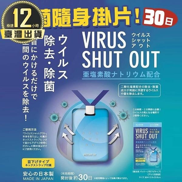 【日本 隨身掛片 】VIRUS SHUT OUT 30日 日本製造隨身掛片 空氣淨化