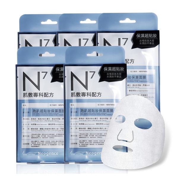 超貼妝保濕面膜20片