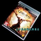 【PS3原版片 可刷卡】 戰神 崛起 【中文版 中古二手商品】台中星光電玩