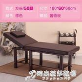 摺疊美容床美體床美容院專用按摩床推拿床家用火療紋繡床 WD 時尚芭莎