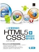 二手書博民逛書店《一定要學會的HTML5+CSS3 網頁設計實作應用(附CD)》 R2Y ISBN:9862015152