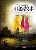 (二手書)印度的故事--夢想與創意的古國歷史之旅