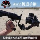 【立福公司貨】提壺手柄 MOZA 魔爪 手柄 手把 握把 手提 擴展支架 MCG14 適用 Air 2