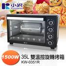 (送麵粉)小澤35L雙溫控旋轉電烤箱 K...