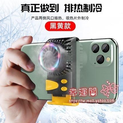手機散熱器 降溫神器水冷殼小風扇製冷空調液冷蘋果半導體冰凍不求人靜音無線便攜式散熱夾