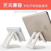 懶人支架 手機支架平板iPad桌面床頭通用懶人直播看電視影創意功能托【全館免運】