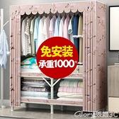 衣櫃 折疊衣櫃簡易布衣櫃子家用臥室收納免安裝現代簡約出租房用掛衣櫥LX 榮耀