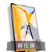 (金士曼) 鋼化膜 平板 保護貼 保護膜 iPad pro Air mini iPad 2019 2018 2017