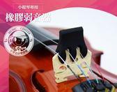 【小麥老師樂器館】弱音器 m型橡膠 小提琴弱音器 提琴弱音器  (1/8~4/4適用)【A344】