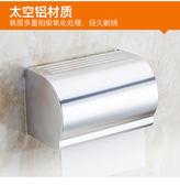 衛生間手紙盒免打孔卷紙盒衛生紙盒置物架廁紙盒紙巾架廁所紙巾盒【黑色地帶】