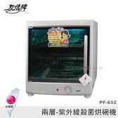 豬頭電器(^OO^) - 友情牌 兩層紫外線殺菌烘碗機【PF-632】