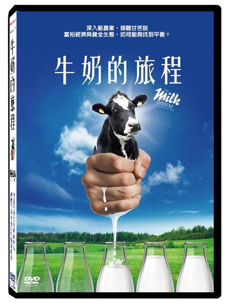 【停看聽音響唱片】【DVD】牛奶的旅程