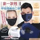 呼吸閥棉布口罩 熔噴布過濾片 抗PM2.5防塵防霾 防塵口罩 面罩 【AF0301】《約翰家庭百貨