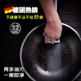 德國 蜂巢立體刻紋陶晶不銹鋼不沾不粘炒鍋/不粘層/無塗層/32cm(附鍋蓋)【優廚寶】