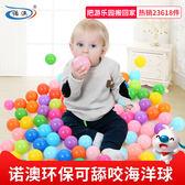 諾澳 波波海洋球波波五彩球寶寶嬰兒童玩具 帳篷玩具 50個裝T