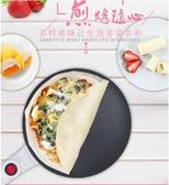薄餅機電餅鐺多功能春卷機早餐烤肉機全自動春餅烙餅神器YXS小宅妮