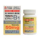 人生製藥渡邊維他命B1(100粒/盒) 【媽媽藥妝】