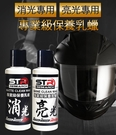 【ALLONE69】STR-PROWASH(組合)保養乳蠟消光蠟+亮光蠟