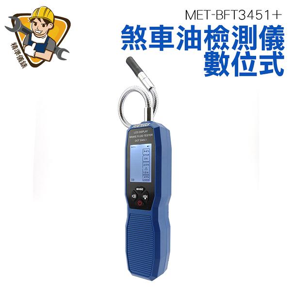 《精準儀錶旗艦店》含水 數位式煞車油檢測儀 煞車油狀態 行車安全