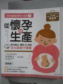 【書寶二手書T5/保健_XAE】新手爸媽的育兒大百科 1-從懷孕到生產_安達知子/監修