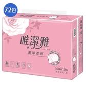 唯潔雅抽取衛生紙100抽72包(箱)【愛買】