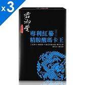 【南紡購物中心】【君御堂】專利紅蔘精胺酸瑪卡王x3盒