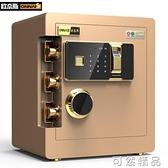 家用密碼保險箱防盜40cm指紋保險櫃辦公保管箱小型高報警 雙12全館免運