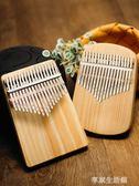 拇指琴卡林巴17音kalimba卡琳巴初學者卡淋巴手撥琴指手指鋼琴-享家生活館