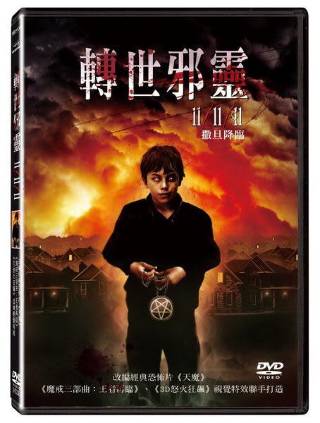 轉世邪靈 DVD  (音樂影片購)