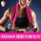 REMAX 物理降溫高效吸濕一甩即涼 運動冷感毛巾 RT-TW01