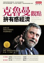 克魯曼觀點:拚有感經濟──經濟大師開給世界領袖的終結蕭條處方
