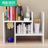 書架 創意桌面置物架書柜簡易伸縮桌上收納架兒童小書架辦公桌組合書架  唯伊時尚